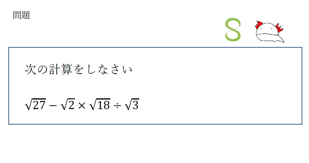 平方根 第10講 例題1 平方根の四則混合計算 – 清水塾