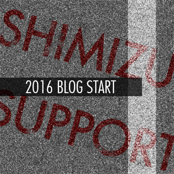 2016清水サポートブログSTART