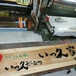 荻窪のドーナッツ屋さんの木彫看板製作