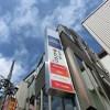 西荻窪駅南口の袖看板の原状復旧
