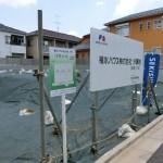 世田谷区赤堤で分譲地の物件案内看板の設置