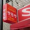渋谷区本町のインド料理屋さんの看板交換