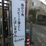 杉並区成田西: 廃棄物処理施設の注意看板設置