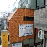渋谷区西原:美容室の看板撤去