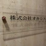 渋谷区東 : 透明アクリル板の社名表札設置