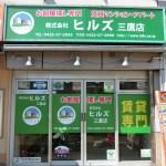 JR三鷹駅ロータリー:不動産屋さんの看板貼り替え