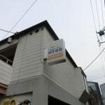 中野区中央:建設会社さんの袖看板交換