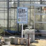 杉並区高井戸西:防災兼用農業用井戸の案内看板設置