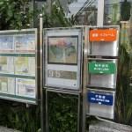 中野区中央:不動産物件用チラシ入れと掲示板のLED化