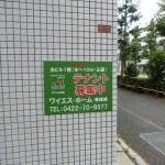 杉並区梅里:テナント募集中看板の設置