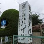 杉並区高井戸西:集合住宅の自立館銘板撤去と新規取付:参考価格5万円