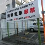 杉並区荻窪:水産会社の駐車場看板の設置