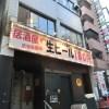 渋谷区渋谷:居酒屋さんの正面看板のサイン球全交換