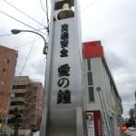 杉並区浜田山:交通安全塔の文字補修