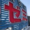 杉並区高円寺南:専門学校の屋上塔屋看板の定期検査