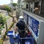 横浜市都筑区:歯科医院の看板5台の蛍光灯交換作業