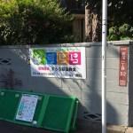 杉並区荻窪:学習塾のプレート看板設置