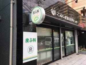 世田谷区駒沢:皮膚科クリニック 丸型袖看板設置
