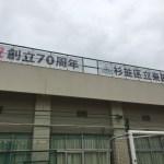 杉並区下井草:中学校のフェンスに周年記念の横断幕設置