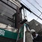 国立市富士見台:歯科医院の袖看板の撤去作業