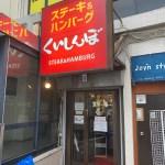 杉並区高円寺南:レストランの正面看板の面板交換