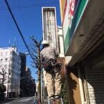 中野区上鷺宮:コインランドリーさんの看板の蛍光灯交換