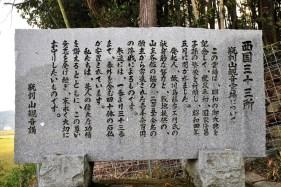 瓶割山(長光寺山)御沢ルート-霊場案内板