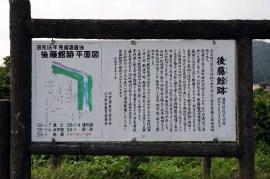 後藤館の敷地はかなり広い。なぜ、後藤城と呼ばずに後藤館と呼ばれるようになったのだろうか?おそらく、雪野山山頂に雪野山城があったからではないだろうか?