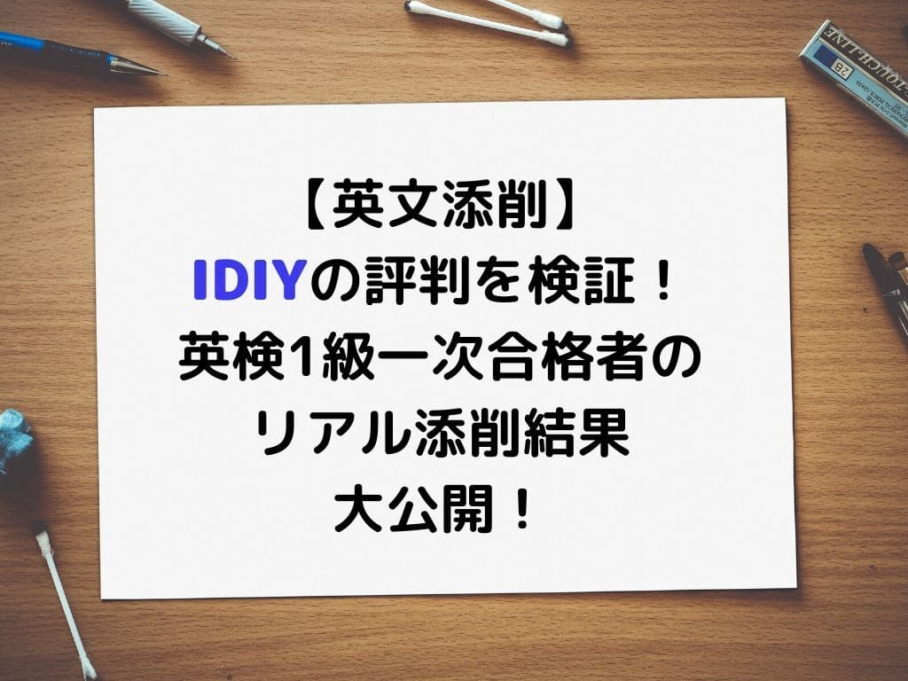 IDIYの評判を検証!英検1級一次合格者のリアル添削結果も大公開しちゃいます!