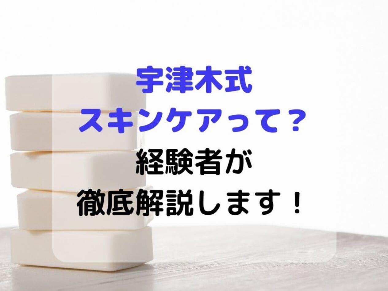 宇津木式ってどんな美容法?