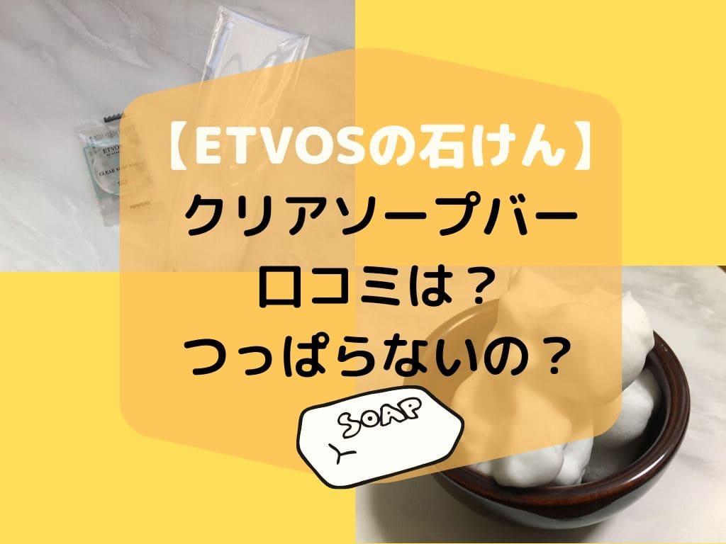 エトヴォスの石鹸の口コミ