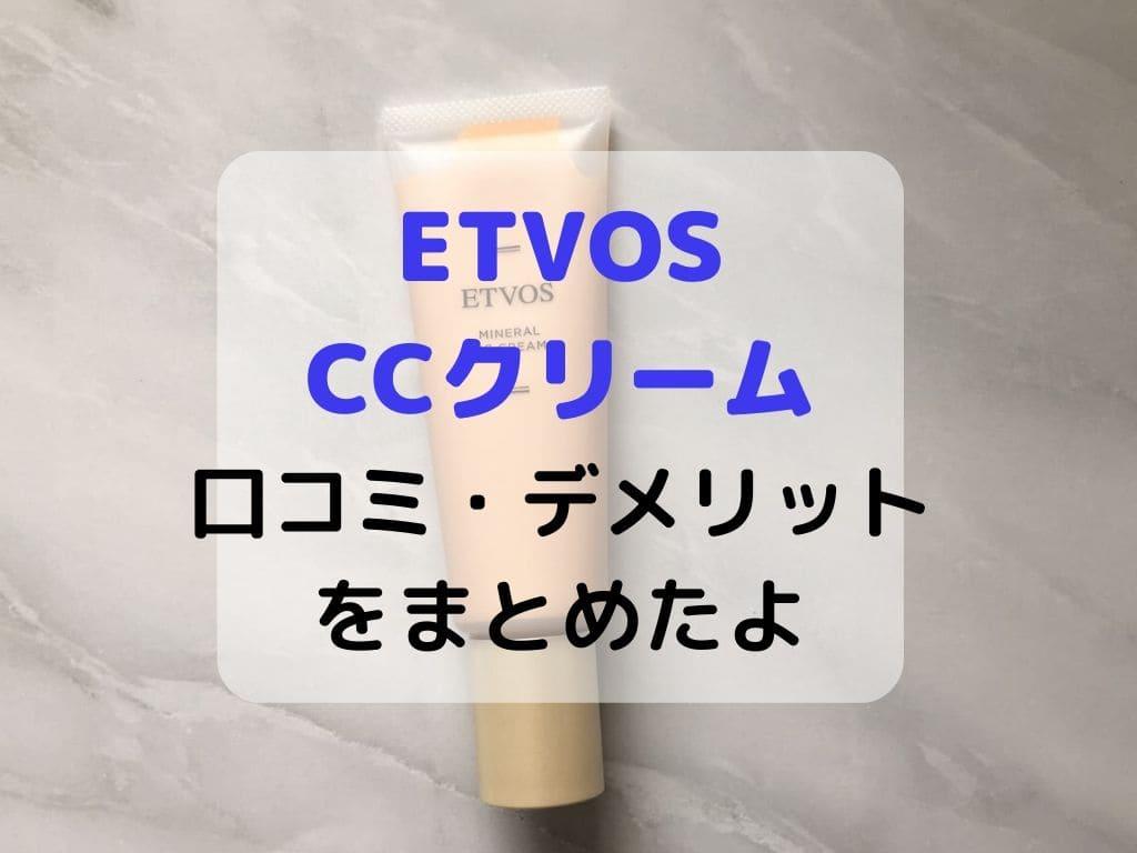 エトヴォスCCクリームの口コミ