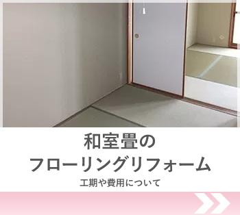 長野市和室畳からフローリングへリフォーム