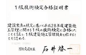 長野市1級施工管理技士