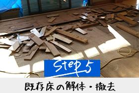長野市既存フローリング解体撤去工事
