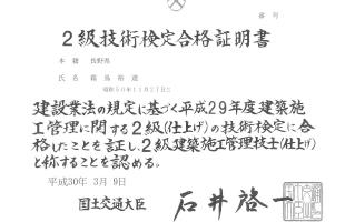 長野市施工管理技士