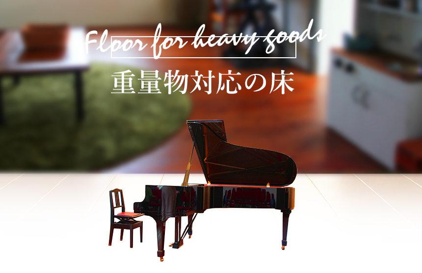 ピアノなどの重量物にも対応したフローリングリフォーム