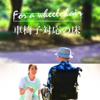 車椅子対応の床・フローリングにリフォーム