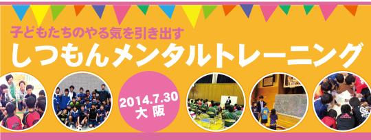 140730大阪-01