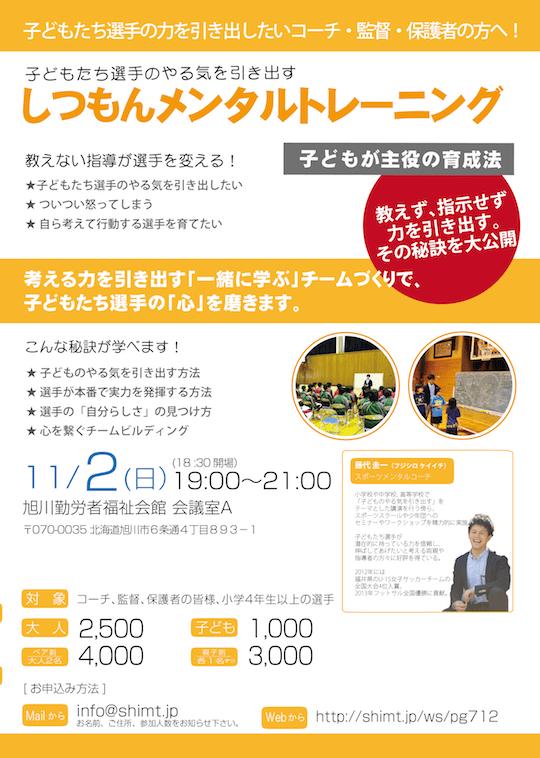 141102旭川-01