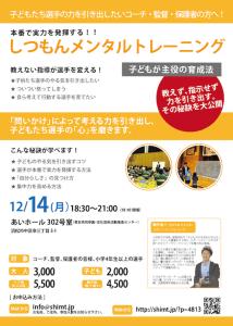 151214hamamatsu-01