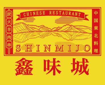 鑫味城 (シンミジョウ) – 中国東北料理