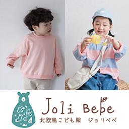 JoliBebe 北欧風子供服ジョリべべ