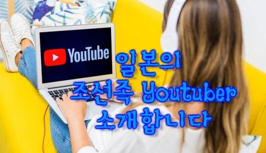 일본에 있는 조선족 Youtuber를 소개합니다 / 在日中国朝鮮族 2019.10.18