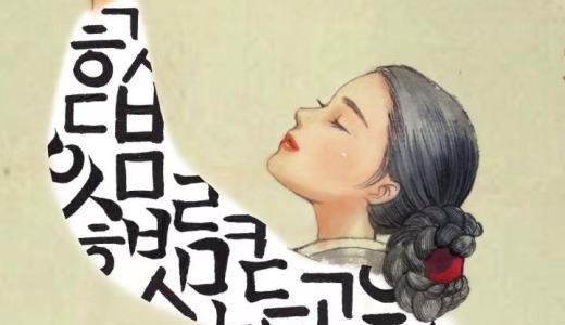 일본간사이조선족총회에서 함께 봉사 할 리더 및 각종 인재를 모십니다. 大阪 11月9日午後2時~5時 / 在日中国朝鮮族