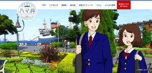 「ハマ弁」のホームページ、中学生にも親しみやすいデザイン