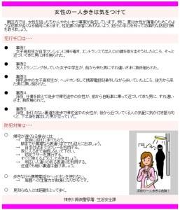 女性の一人歩きを狙う犯行手口と防犯対策(神奈川県警南警察署のページより)