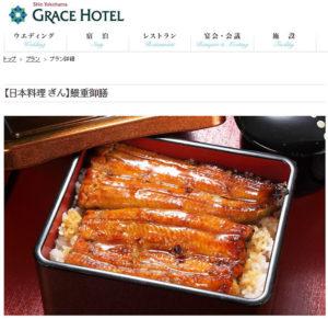 グレイスホテルの「日本料理ぎん」では期間限定で「特製 鰻重御膳」を提供中