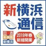 横浜日吉新聞でも新横浜の話題は時折取り上げてきました