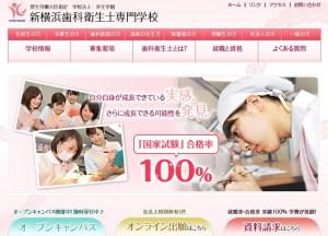 「新横浜歯科衛生士専門学校」のホームページ
